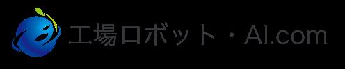 工場ロボット・AI.com|船井総合研究所(船井総研)