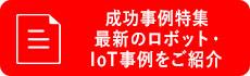 成功事例特集最新のロボット・IoT事例をご紹介